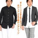 ロングシャツ メンズ シャツ ロング スタンド レギュラー 白シャツ 黒 きれいめ モード