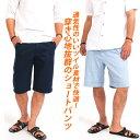 ショートパンツ メンズ ショーツ 無地 ツイル チノ 白 きれいめ ハーフパンツ ハーパン