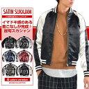 スカジャン メンズ 無地 シンプル サテン ジャンパー ジャケット ナイロン きれいめ おしゃれ ストリート モード 流行 長袖 2P01Oct16 2P01Oct16