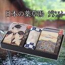 入浴剤ギフト【日本の薬草湯と湯めぐりタオル】本格天然薬湯(医薬部外品)(絵柄9種より6袋選択/合計6袋・ギフトボックス入)