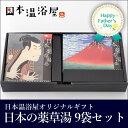 入浴剤ギフト 日本の薬草湯(浮世絵柄9種×各1袋/合計9袋)オリジナルギフトボックス入医薬部外品