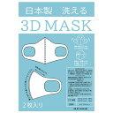 新色追加 日本製マスク 秋 冬 春用マスク 洗って繰り返し使用できるマスク 2枚