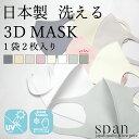 日本製 洗って繰り返し使用できるマスク 2枚セット 男女兼用 14時までの入金確認で当日の配送♪※休業日除く