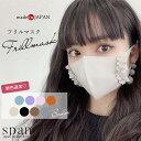 春 夏 洗える 日本製 マスク 送料無料 マスクもお洒落に 飛沫防止 抗菌 エチケット フリルマスク 母の日 jf huriru-mask