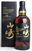 【東京都在住限定】サントリー 山崎 18年 シングルモルトウイスキー 700ml 43度 箱付き ウイスキー SUNTORY YAMAZAKI SINGLE MALT WHISKY AGED 18 YEARS A01860