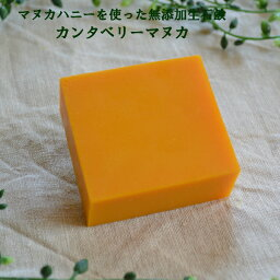 <strong>カンタベリー</strong>マヌカ石鹸 ニュージーランドで産出されるマヌカハニーを使った無添加せっけん コールドプロセス 保湿 手作り石けん マヌカハニー ベントナイト 洗顔 クレンジング やさしい しっとり 美肌