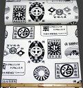昭和レトロ柄 オフ/商標(看板)柄8号ハンプ生地(巾114cm)■10cm単位■日本製■ポスト便は1mまで対応できます♪