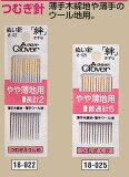 クロバー ぬい針「絆」 高品質ぬい針 つむぎ針
