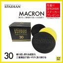 ●スパシャン コーティング スポンジマカロン 3個入り 99...