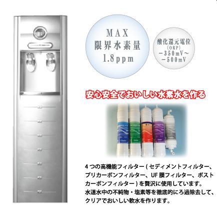 飽和水素水サーバー SUISOS(スイソス) 安心!安全!高濃度水素水サーバー