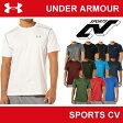 【メンズTシャツ】UNDER ARMOUR(アンダーアーマー)UA HIIT HG SS 〔MTR3763〕【半袖】【ヒートギア】