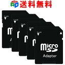 お買得5枚組microSD/microSDHCカード/microSDXCカード TO SDカード 変換アダプタ クリアケース付 企業向けバルク品 送料無料