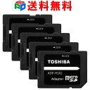 お買得5枚組 東芝 microSD から SDカード への 変換アダプター microSD/microSDHC/microSDXCカード→SD/SDHC/SDXCカード TOSHIBA 企業向けバルク品 送料無料
