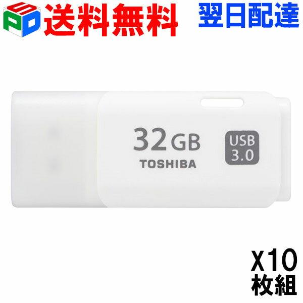 お買得10枚組 USBメモリ 32GB 東芝 TOSHIBA USB3.0 パッケージ品 【送料無料翌日配達】