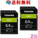 お買得2枚組 東芝 SDカード SDXC カード 64GB U1 クラス10 超高速UHS-I最大読取速度100MB/s 送料無料