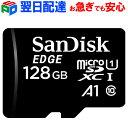 microSDカード マイクロSD microSDXC 128GB【翌日配達】SanDisk サンディスク 超高速 UHS-1 CLASS10 アプリ最適化 Rated A1対応 企業向けバルク品