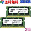 お買得2枚組Crucial DDR3L 1600 MT/s (PC3-12800) 4GB【送料無料翌日配達】CL11 SODIMM 204pin 1.35V/1.5V ノート用メモリー CT51264BF160B
