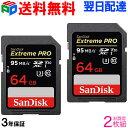 お買得2枚組 SanDisk SDカード Extreme Pro UHS-I U3 SDXC カード 64GB【3年保証 送料無料翌日配達】class10 サンディスク 超高速95MB/s V30 4K Ultra HD対応 パッケージ品 SASD64G-XXG-2SET