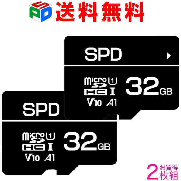 お買得2枚組 microSDカード マイクロSD microSDHC 32GB SPD【国内5年保証】超高速100MB/s UHS-I U1 V10 アプリ最適化 Rated A1対応 企業向けバルク品 送料無料
