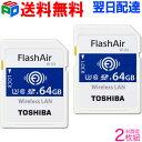 お買得2枚組 東芝 TOSHIBA 無線LAN搭載 FlashAir W-04 第4世代 Wi-Fi SDXCカード 64GB【送料無料翌日配達】UHS-I U3 90MB/s Class10 日本製 海外パッケージ品