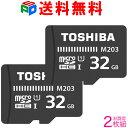 お買得2枚組 microSDカード マイクロSD microSDHC 32GB Toshiba 東芝 UHS-I 超高速100MB/s FullHD対応 パッケージ品 TOTF32NA-M203-2SET 送料無料