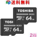 お買得2枚組 microSDカード マイクロSD microSDXC 64GB Toshiba 東芝 UHS-I 超高速100MB/s パッケージ品 送料無料