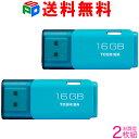 お買得2枚組 USBメモリ16GB 東芝 TOSHIBA 新...