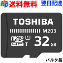microSDカード マイクロSD microSDHC 32GB Toshiba 東芝【送料無料翌日配達】UHS-I 超高速100MB/s FullHD対応 企業向けバルク品