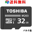 期間限定ポイント2倍!microSDカード マイクロSD microSDHC 32GB Toshiba 東芝 UHS-I 超高速100MB/s FullHD対応 企業向けバルク品 TOTF32G-M203BULK 送料無料