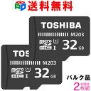 お買得2枚組 microSDカード マイクロSD microSDHC 32GB Toshiba 東芝 UHS-I 超高速100MB/s FullHD対応 企業向けバルク品 送料無料
