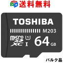 microSDカード マイクロSD microSDXC 64GB Toshiba 東芝 UHS-I 超高速100MB/s FullHD対応 企業向けバルク品 送料無料 お買い物マラソンセール