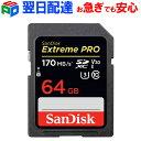 SanDisk SDカード SDXCカード 64G サンディスク【翌日配達】Extreme Pro 超高速170MB/s class10 UHS-I U3 V30 4K Ultra HD対応 SASD64G-XXY