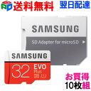お買得10枚組 microSDHCカード 32GB【送料無料翌日配達】Samsung EVO Plus Class10 UHS-I対応 最大読出速度95MB/s SD変換アダプター付 海外パッケージ