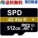 4K動画録画 超高速R:100MB/s W:80MB/s 512GB SPD microSDXC【送料無料翌日配達】UHS-I U3 V30 アプリ最適化 Rated A2対応 CLASS10【1】