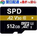 4K動画録画 超高速R:100MB/s W:80MB/s 512GB SPD microSDXC【翌日配達】UHS-I U3 V30 アプリ最適化 Rated A2対応 CLASS10【1】