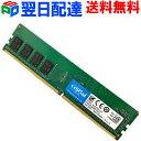 ポイント2倍 Crucial DDR4デスクトップメモリ Crucial 8GB DDR4-2666 DIMM CT8G4DFS8266 5年保証・翌日配達