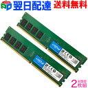 ランキング1位獲得!Crucial DDR4デスクトップメモリ Crucial 16GB(8GBx2枚) DDR4-2666 DIMM CT8G4DFS8266【永久保証 翌日配達送料無料】