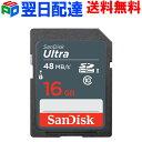 SDカード SanDisk サンディスク【翌日配達送料無料】Ultra SDHC カード 16GB 高速UHS-I class10