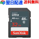 SDカード SanDisk サンディスク【翌日配達送料無料】Ultra SDHC カード 32GB 高速UHS-I class10