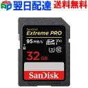期間限定ポイント2倍!SDカード Extreme Pro SDHC カード 32GB class10 SanDisk サンディスク【翌日配達送料無料】超高速95MB/s V30 4K Ultra HD対応 パッケージ品 SASD32G-XXG