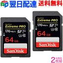お買得2枚組 SanDisk SDカード SDXCカード 64G サンディスク【翌日配達・送料無料】Extreme Pro 超高速170MB/s class10 UHS-I U3 V30 4K Ultra HD対応 SASD64G-XXY-2SET