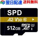 microSDXC 512GB SPD【翌日配達送料無料】UHS-I U3 V30 4K動画録画 アプリ最適化 Rated A2対応 100MB/s CLASS10 Nintendo Switch/ Osmo Pocket/ GoPro 動作確認済【1】