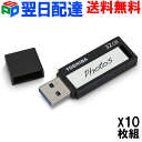 お買得10枚組 USB3.0 USBメモリー 32GB TOSHIBA TransMemory 海外パッケージ品 ブラック 02P03Dec16