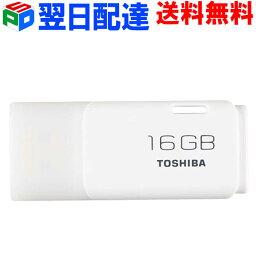 USBメモリ16GB 東芝 TOSHIBA【翌日配達送料無料】パッケージ品 ホワイト