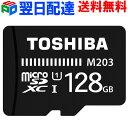 microSDカード マイクロSD microSDXC 128GB【翌日配達送料無料】Toshiba 東芝 UHS-I 超高速100MB/s パッケージ品