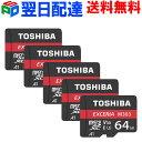 дк╟у╞└5╦ч┴╚ microSDелб╝е╔ microSDXC 64GB ┼ь╝╟ Toshibaб┌═т╞№╟█├г┴ў╬┴╠╡╬┴б█─╢╣т┬оUHS-I U3 V30 R:98MB/s W:65MB/s еве╫еъ║╟┼м▓╜A1 4K┬╨▒■ │д│░е╤е├е▒б╝е╕╔╩