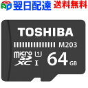 microSDカード マイクロSD microSDXC 64GB【翌日配達送料無料】Toshiba 東芝 UHS-I 超高速100MB/s 海外パッケージ品