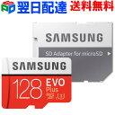 microSDXC 128GB SAMSUNG サムスン【翌日配達送料無料】Class10 U3 4K対応 R:100MB/s W:90MB/s UHS-I EVO Plus SDアダプター付 海外パ..