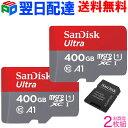 お買い得2枚組 microSDXC 400GB SanDisk サンディスク【翌日配達送料無料】UHS-I 超高速100MB/s U1 FULL HD アプリ最適化 Rated A1対応..