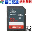 お買得10枚組 SDカード SanDisk サンディスク Ultra SDHC カード 32GB【翌日配達送料無料】高速UHS-I class10